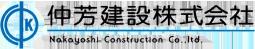 仲芳建設株式会社
