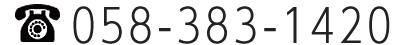 0120-83-1420